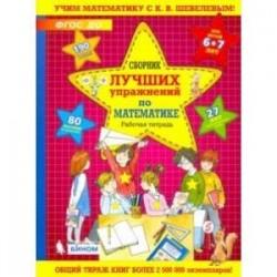 Сборник лучших упражнений по математике для детей 6-7 лет. Рабочая тетрадь. ФГОС ДО
