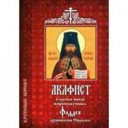 Акафист и краткое житие священномученника Фаддея, архиепископа Тверского
