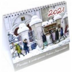 Календарь-домик на 2021 год 'Москва в акварели Алены Дергилевой'