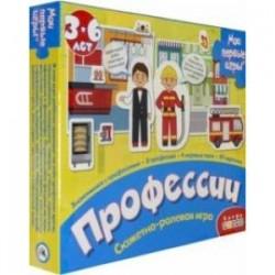 Сюжетно-ролевая игра 'Профессии' (3878)