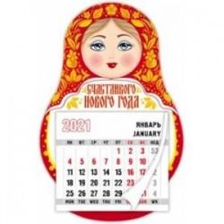 Календарь магнит-матрешка на 2021 год 'Счастливого Нового Года'