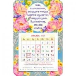 Календарь-магнит на 2021 год с отрывным блоком 'Боже, благослови того...'