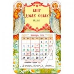 Календарь-магнит с отрывным блоком на 2021 год 'Мир дому сему'