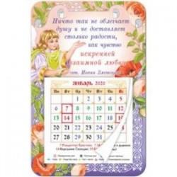 Календарь-магнит с отрывным блоком на 2021 год 'Ничто так не облегчает душу и не доставляет столько'