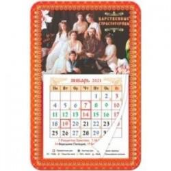 Календарь-магнит с отрывным блоком на 2021 год 'Царственные страстотерпцы'