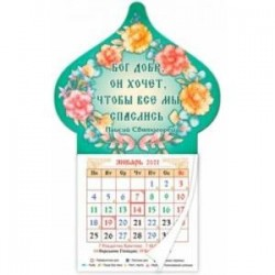 Календарь магнит-купол на 2021 год 'Бог добр, Он хочет, чтобы мы все спаслись'