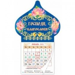 Календарь магнит-купол на 2021 год 'Господи, благослови'