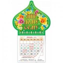 Календарь магнит-купол на 2021 год 'Мир дому сему'