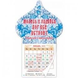 Календарь магнит-купол на 2021 год 'Молись и радуйся. Бог все устроит. Прп. Паисий Святогорец'