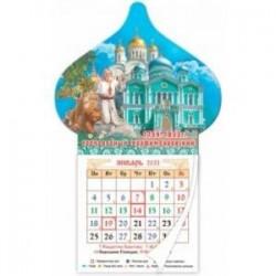 Календарь магнит-купол на 2021 год 'Преподобный Серафим Саровский'