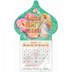 Календарь магнит-купол на 2021 год 'Слава Богу за всё!'