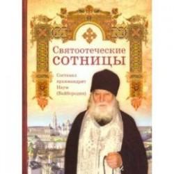 Святоотеческие сотницы