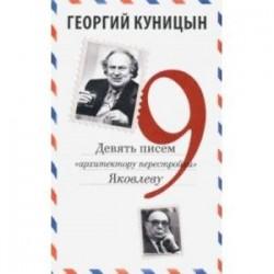 Девять писем «архитектору перестройки» Яковлеву