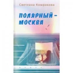 Полярный – Москва