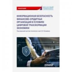 Информационная безопасность финансово-кредитных организаций в условиях цифровой трансформ. экономики