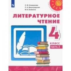 Литературное чтение. 4 класс. Учебник. В 2-х частях. ФГОС