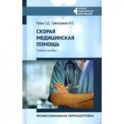 Скорая медицинская помощь. Профессиональная переподготовка. Учебное пособие