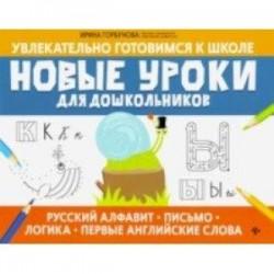 Новые уроки для дошкольников: русский алфавит, письмо, логика, первые английские слова