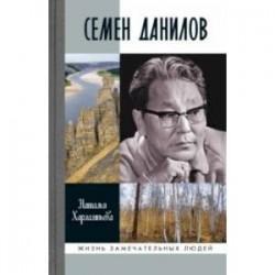 Семен Данилов