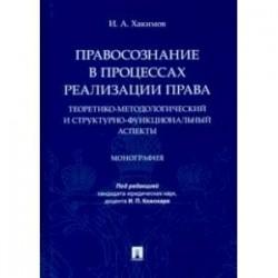 Правосознание в процессах реализации права. Теоретико-методологический и структурно-функц. аспекты