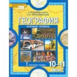 География. 10-11 классы. Базовый уровень. Учебник. Часть 1. ФГОС