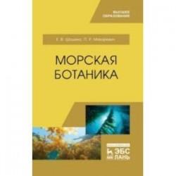 Морская ботаника. Учебное пособие