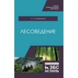 Лесоведение. Учебное пособие