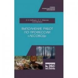 Выполнение работ по профессии 'Лесовод'. Учебное пособие