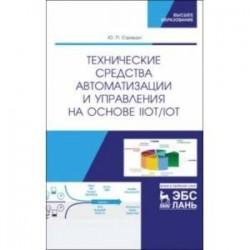 Технические средства автоматизации и управления на основе IIoT/IoT. Учебное пособие