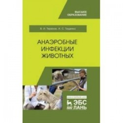 Анаэробные инфекции животных. Учебное пособие