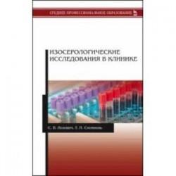 Изосерологические исследования в клинике. Учебное пособие