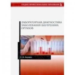 Лабораторная диагностика заболеваний внутренних органов. Учебное пособие