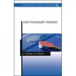 Настольный теннис. Учебное пособие