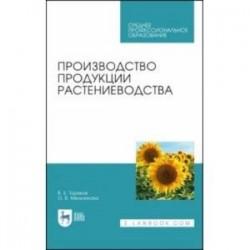 Производство продукции растениеводства. Учебник