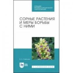 Сорные растения и меры борьбы с ними. Учебное пособие