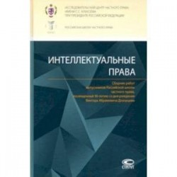 Интеллектуальные права. Сборник работ выпускников Российской школы частного права