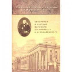 Биография и научное наследие востоковеда О. М. Ковалевского (по материалам архивов)