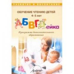 Обучение чтению детей 4-5 лет 'АБВГДейка'