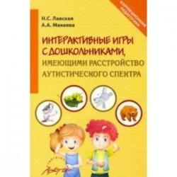 Интерактивные игры в работе с дошкольниками, имеющими расстройство аутистического спектра