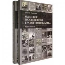 Один век московского градостроительства. В 2-х томах