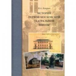 История первой московской театральной школы