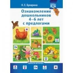 Ознакомление дошкольников 4-6 лет с предлогами. Методическое пособие для работников ДОО и родителей