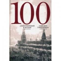 100 стихотворений о Москве. Антология. С параллельным переводом на немецкий язык