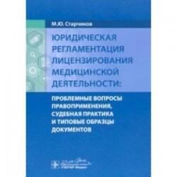 Юридическая регламентация лицензирования медицинской деятельности. Проблемные вопросы