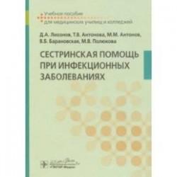 Сестринская помощь при инфекционных заболеваниях. Учебное пособие
