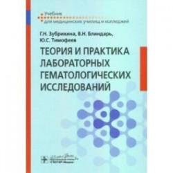 Теория и практика лабораторных гематологических исследований. Учебник