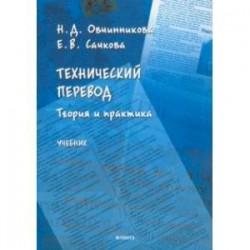Технический перевод: теория и практика. Учебник