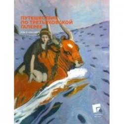 Путешествие по Третьяковской галерее