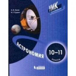 Астрономия. 10-11 классы. Учебник ФП