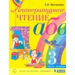 Литературное чтение. 3 класс. Учебник. В 2-х частях. ФП